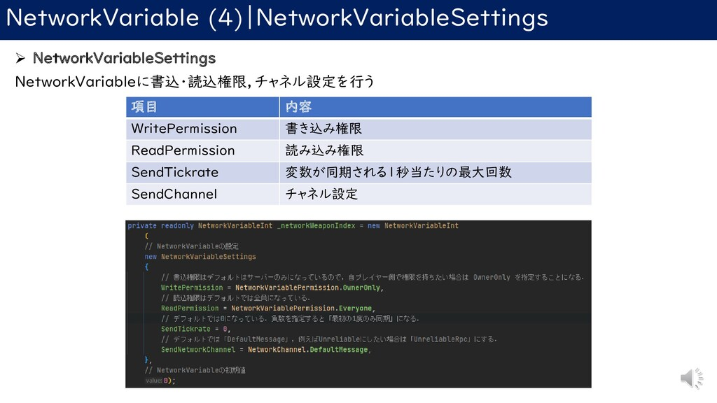 NetworkVariable (4) NetworkVariableSettings ➢ N...