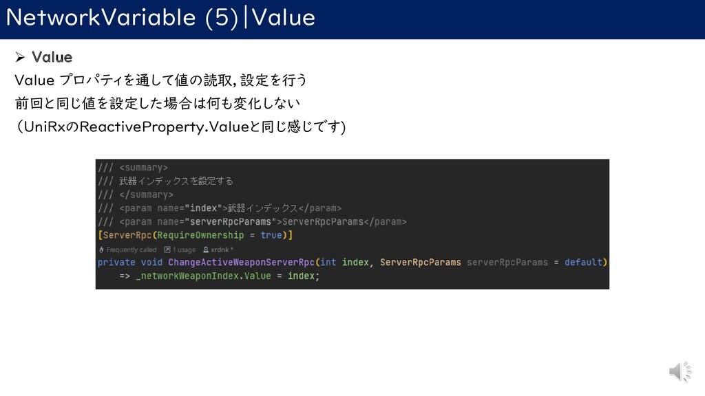 NetworkVariable (5) Value ➢ Value Value プロパティを通...