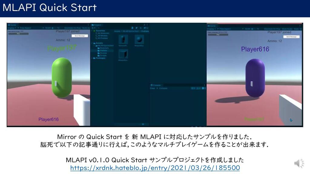 MLAPI Quick Start Mirror の Quick Start を 新 MLAP...