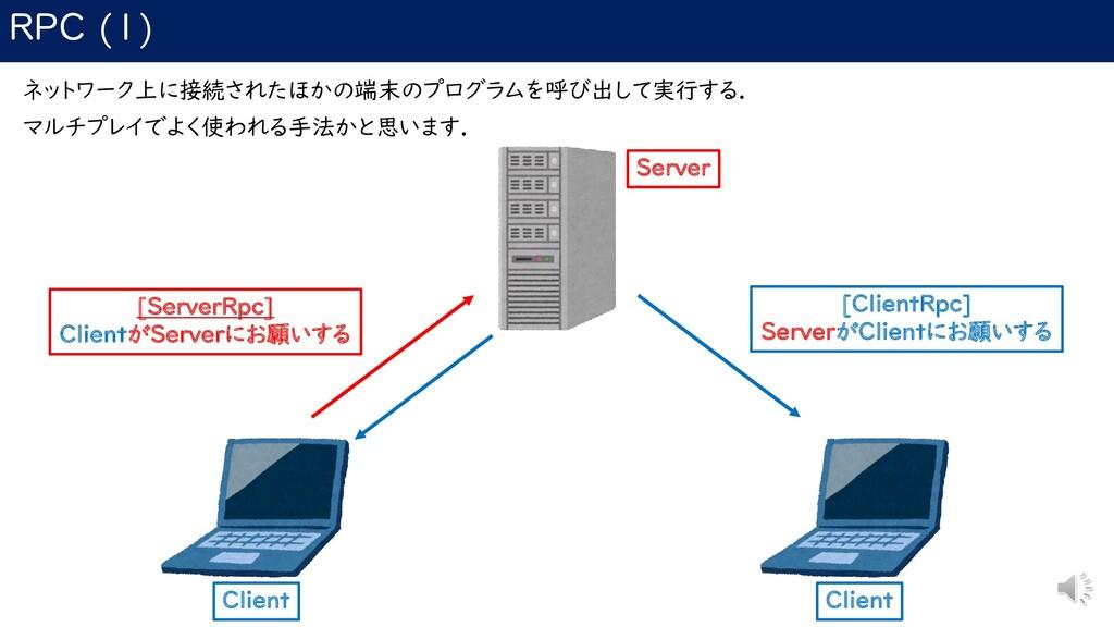 RPC (1) ネットワーク上に接続されたほかの端末のプログラムを呼び出して実行する. マルチ...