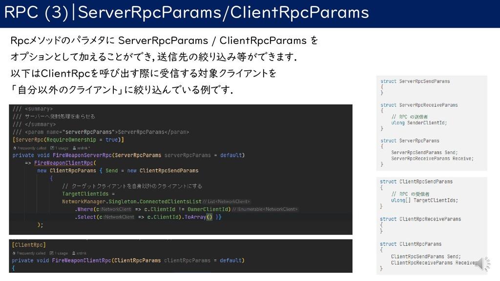RPC (3) ServerRpcParams/ClientRpcParams Rpcメソッド...