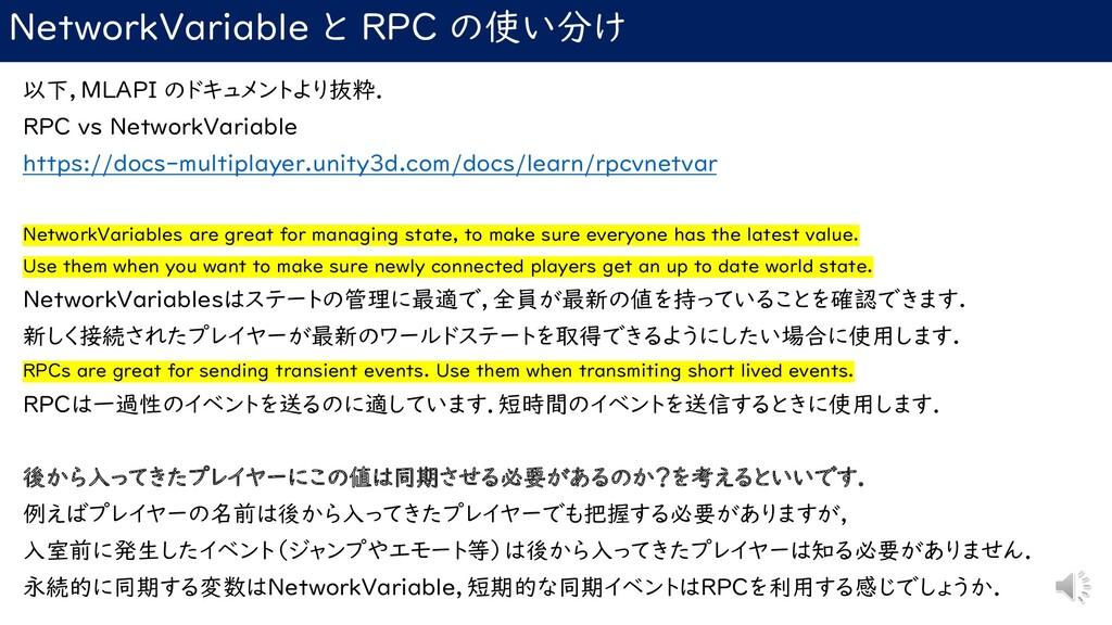 NetworkVariable と RPC の使い分け 以下,MLAPI のドキュメントより抜...