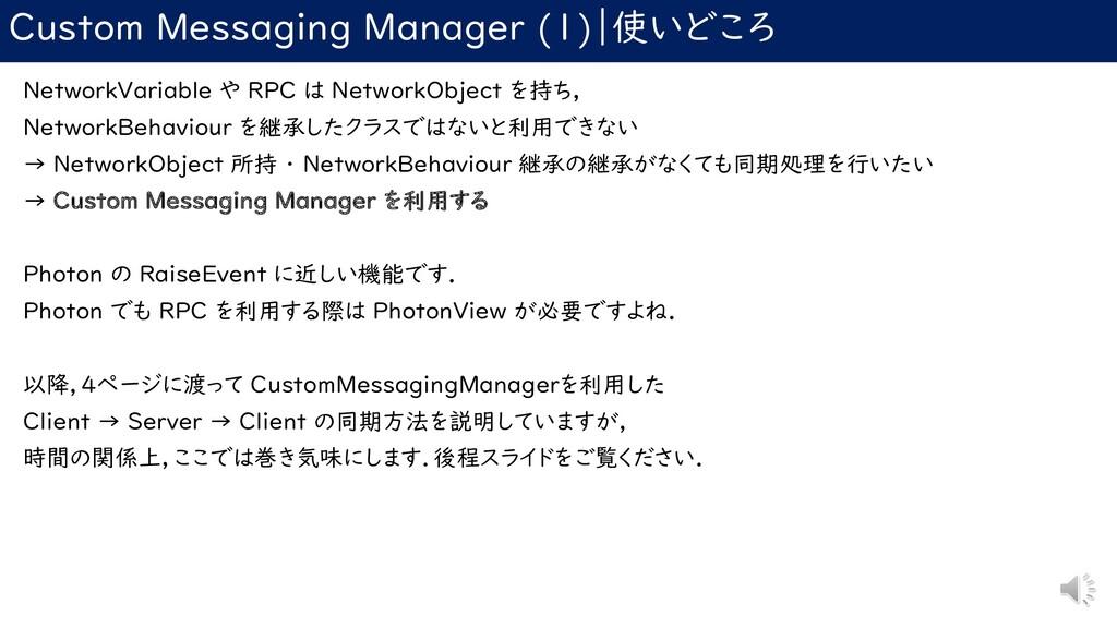 Custom Messaging Manager (1) 使いどころ NetworkVaria...