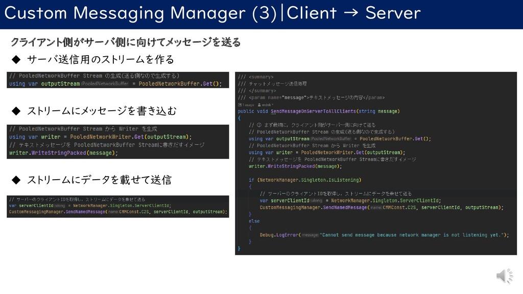Custom Messaging Manager (3) Client → Server クラ...