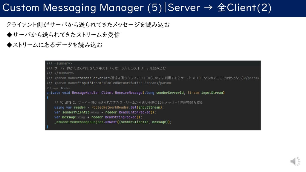 Custom Messaging Manager (5) Server → 全Client(2...