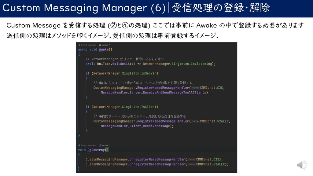 Custom Messaging Manager (6) 受信処理の登録・解除 Custom ...