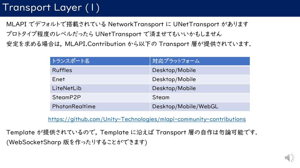 Transport Layer (1) MLAPI でデフォルトで搭載されている Networ...