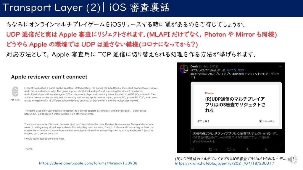 Transport Layer (2)  iOS 審査裏話 ちなみにオンラインマルチプレイゲー...