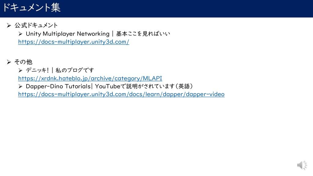 ドキュメント集 ➢ 公式ドキュメント ➢ Unity Multiplayer Networki...