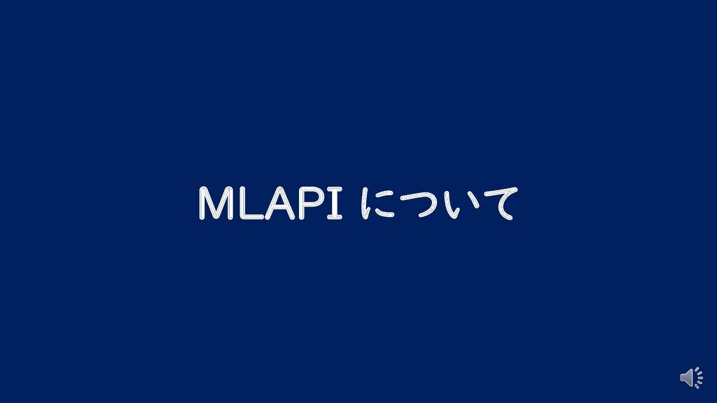 MLAPI について