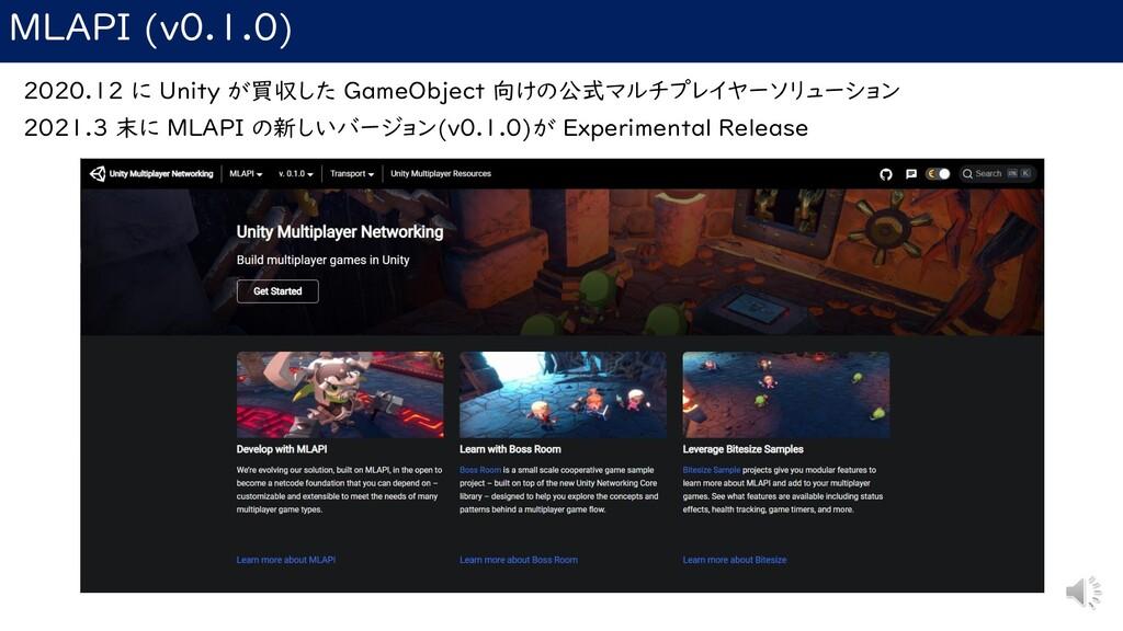 MLAPI (v0.1.0) 2020.12 に Unity が買収した GameObject...