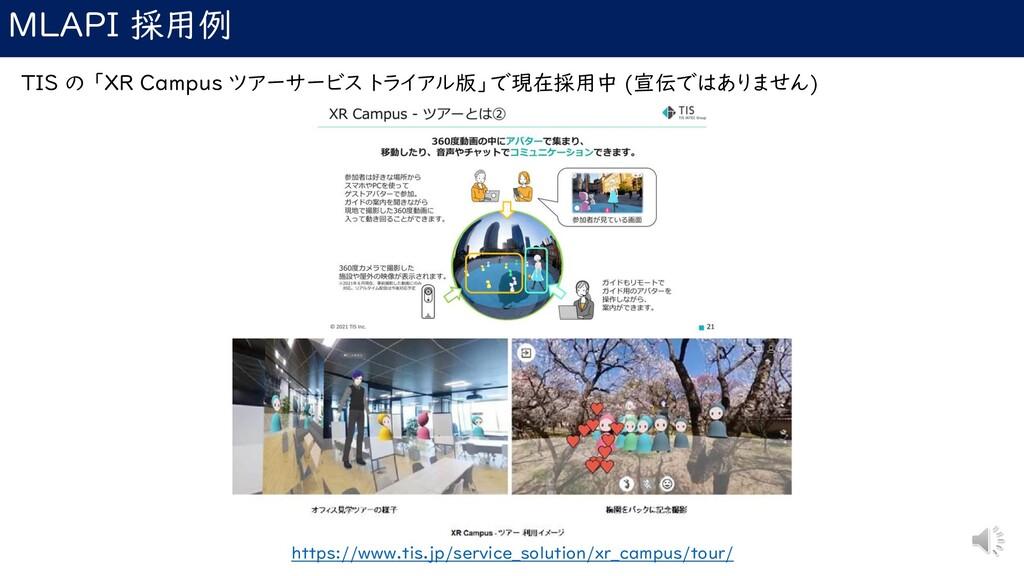 MLAPI 採用例 TIS の 「XR Campus ツアーサービス トライアル版」で現在採用...