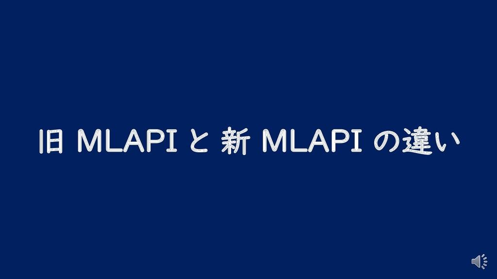 旧 MLAPI と 新 MLAPI の違い