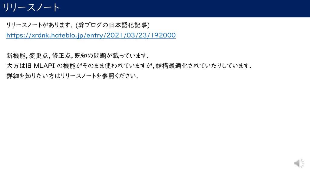 リリースノート リリースノートがあります. (弊ブログの日本語化記事) https://xrd...