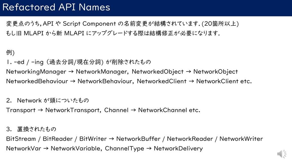 Refactored API Names 変更点のうち,API や Script Compon...