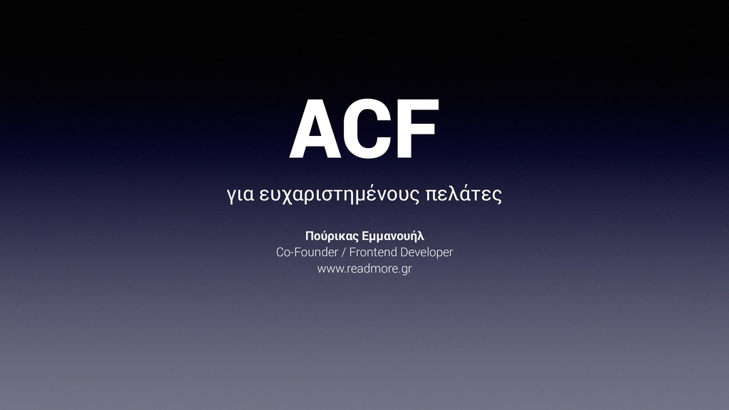 ACF για ευχαριστημένους πελάτες Πούρικας Εμμανο...
