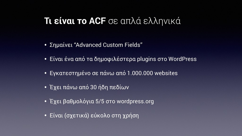 """Τι είναι το ACF σε απλά ελληνικά • Σημαίνει """"Ad..."""
