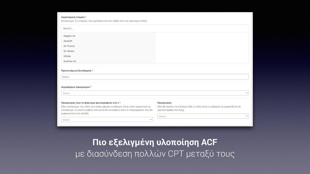 Πιο εξελιγμένη υλοποίηση ACF με διασύνδεση πολλ...