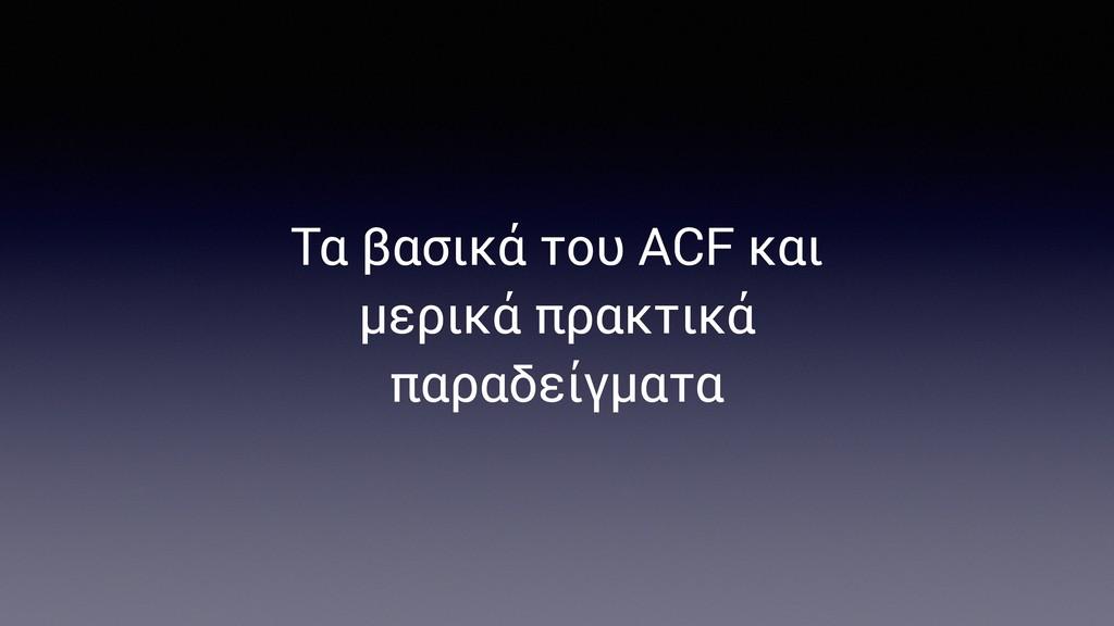 Τα βασικά του ACF και μερικά πρακτικά παραδείγμ...