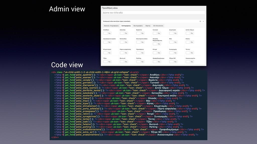 Admin view Code view