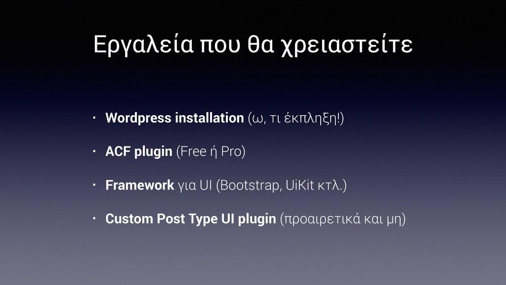 Εργαλεία που θα χρειαστείτε • Wordpress install...
