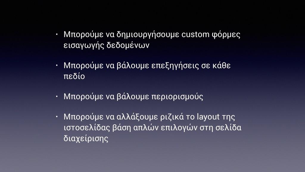 • Μπορούμε να δημιουργήσουμε custom φόρμες εισα...
