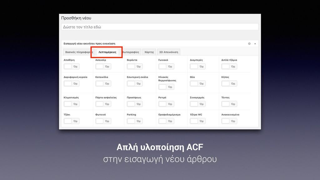 Απλή υλοποίηση ACF στην εισαγωγή νέου άρθρου