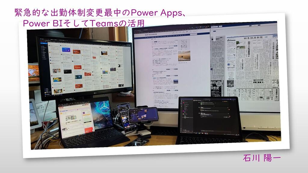 緊急的な出勤体制変更最中のPower Apps、 Power BIそしてTeamsの活用 石川...