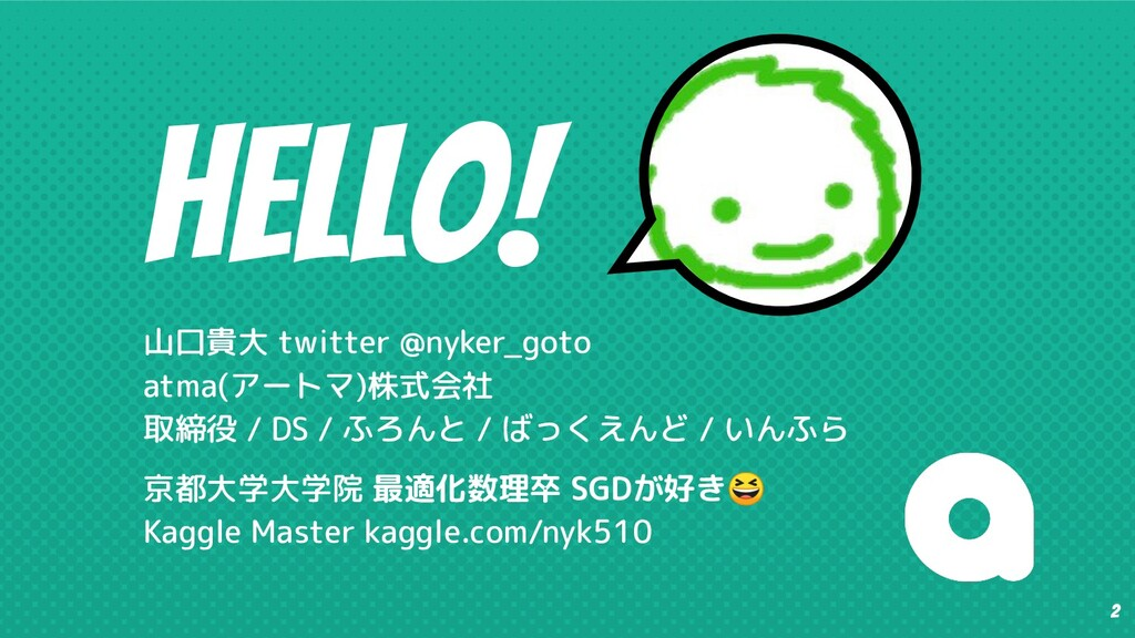 Hello! 山口貴大 twitter @nyker_goto atma(アートマ)株式会社 ...