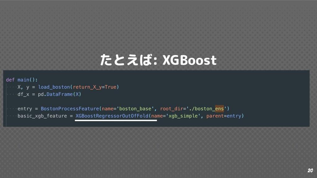 20 たとえば: XGBoost