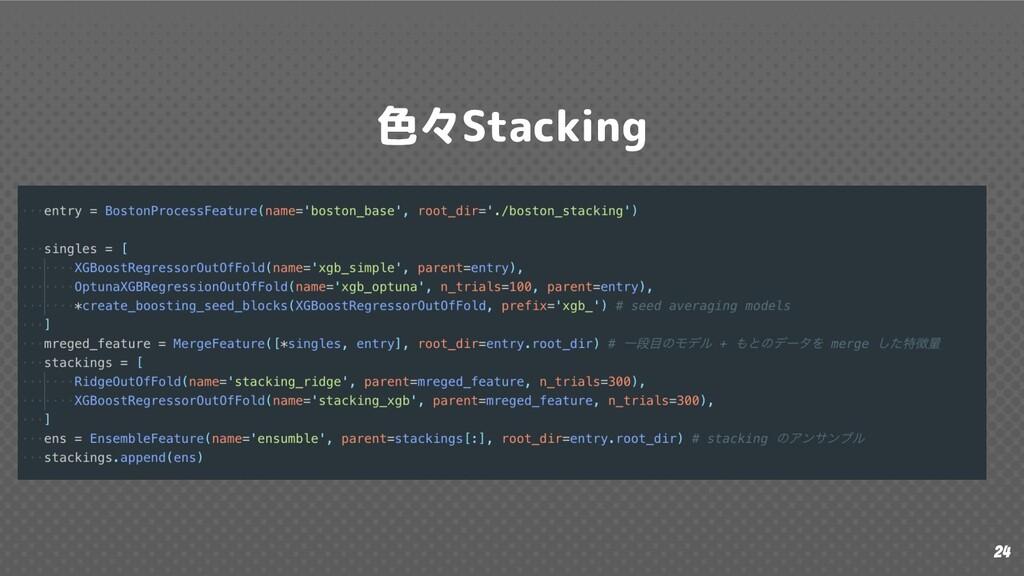 24 色々Stacking