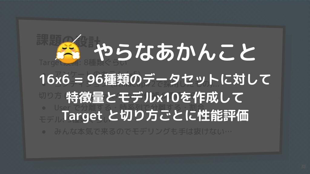 課題の設計 Target候補: 8種類ぐらい ● アンケートのカラム (x5) ● コンディシ...