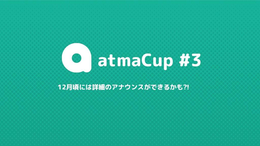 12月頃には詳細のアナウンスができるかも?! atmaCup #3