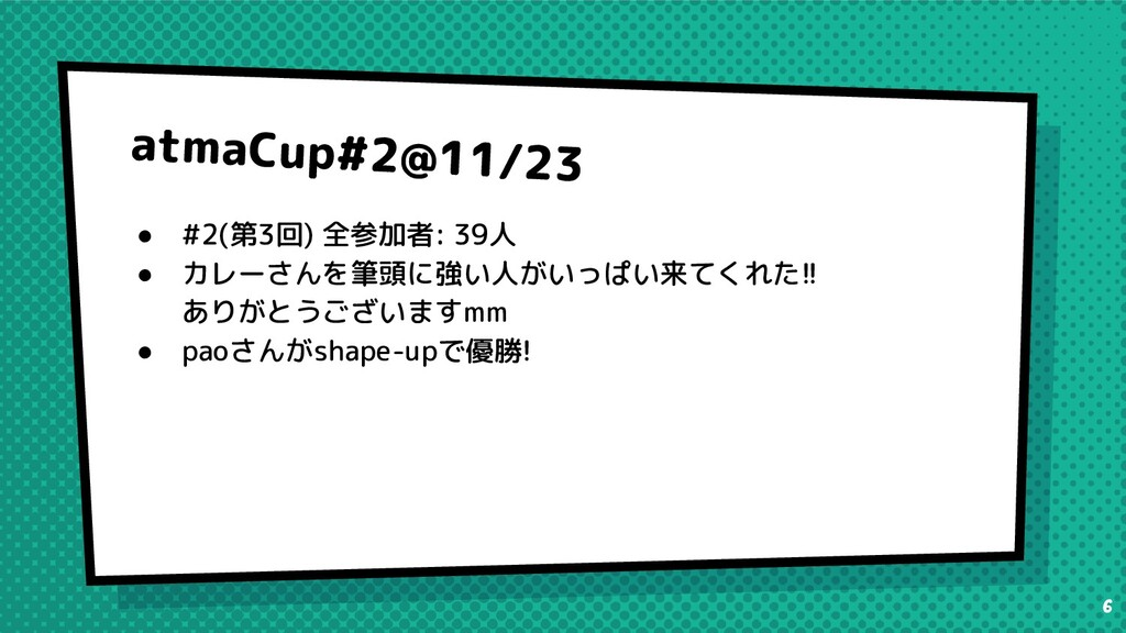 atmaCup#2@11/23 ● #2(第3回) 全参加者: 39人 ● カレーさんを筆頭に...