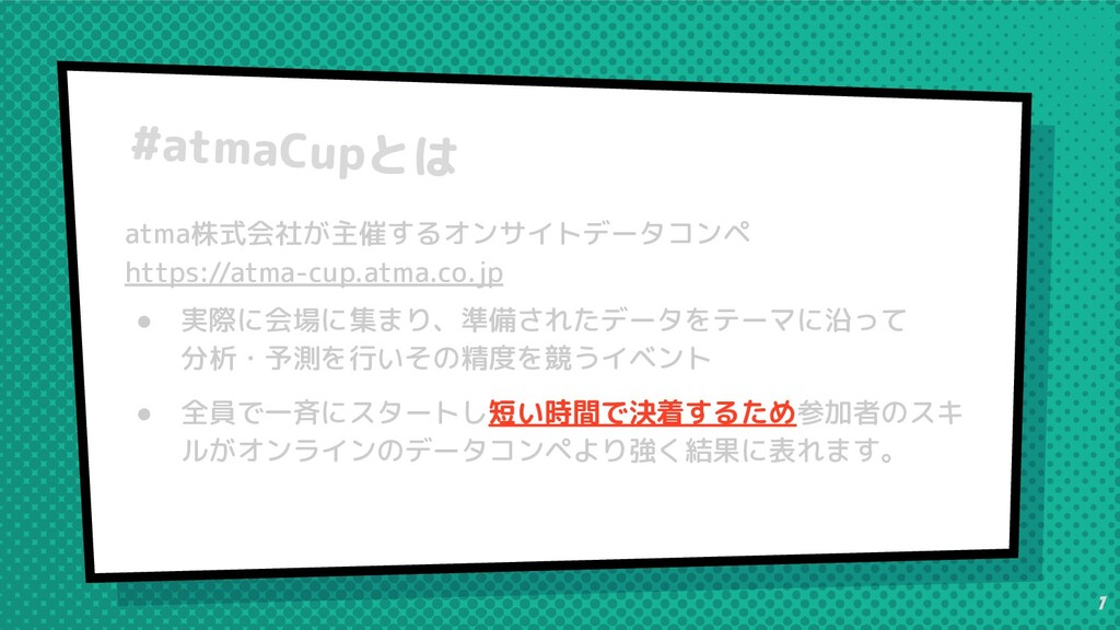 #atmaCupとは atma株式会社が主催するオンサイトデータコンペ https://atm...