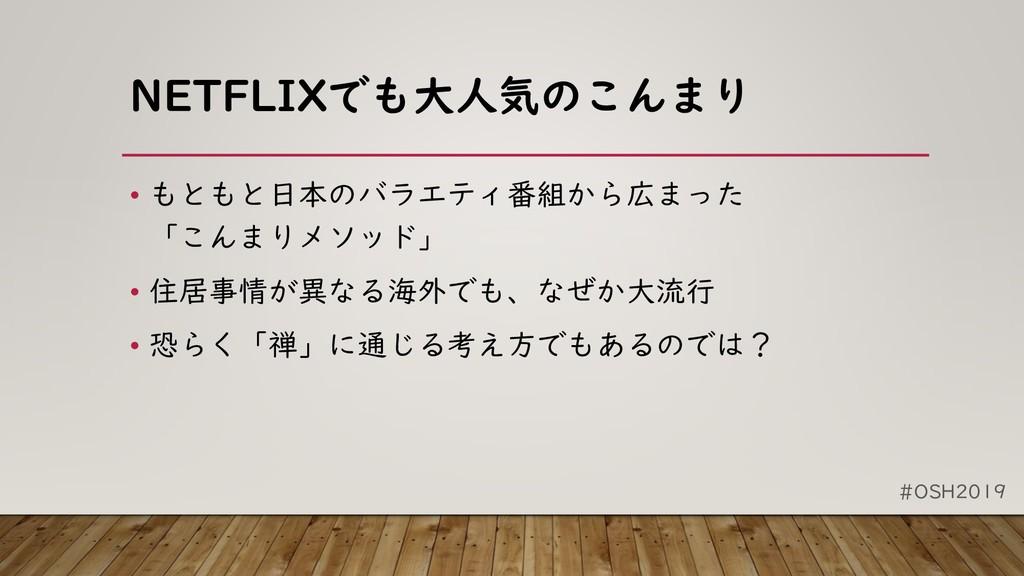 #OSH2019 NETFLIXでも大人気のこんまり • もともと日本のバラエティ番組から広ま...