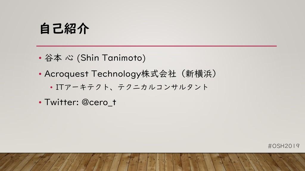 #OSH2019 自己紹介 • 谷本 心 (Shin Tanimoto) • Acroques...