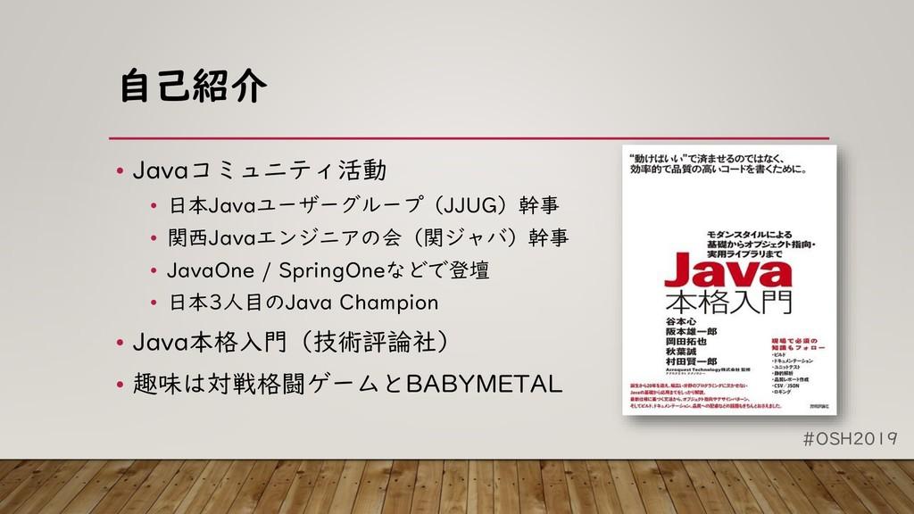 #OSH2019 自己紹介 • Javaコミュニティ活動 • 日本Javaユーザーグループ(J...
