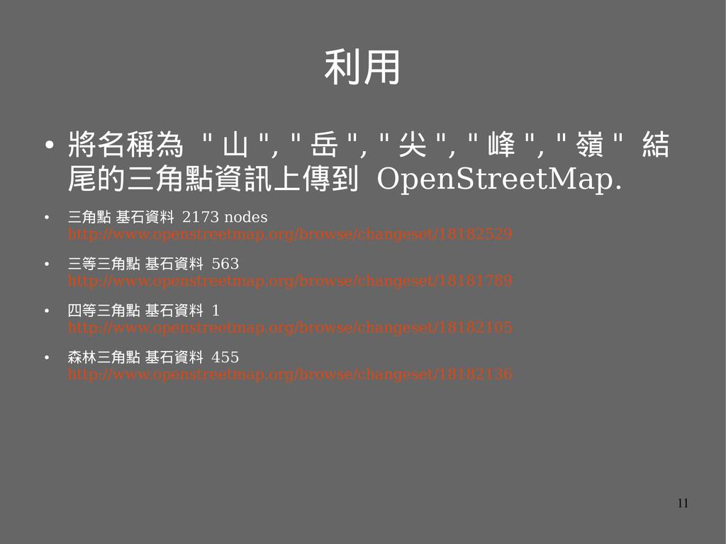 """11 利用 ● 將名稱為 """" 山 """", """" 岳 """", """" 尖 """", """" 峰 """", """" 嶺 """" ..."""