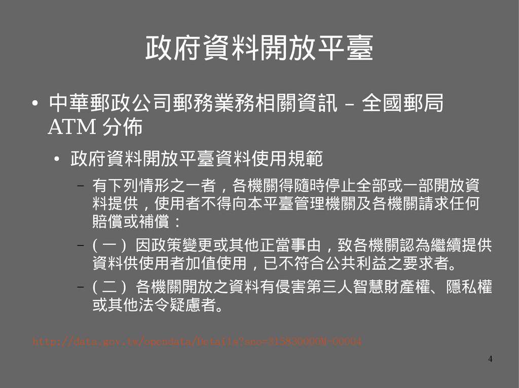 4 政府資料開放平臺 ● – 中華郵政公司郵務業務相關資訊 全國郵局 ATM 分佈 ● 政府資...