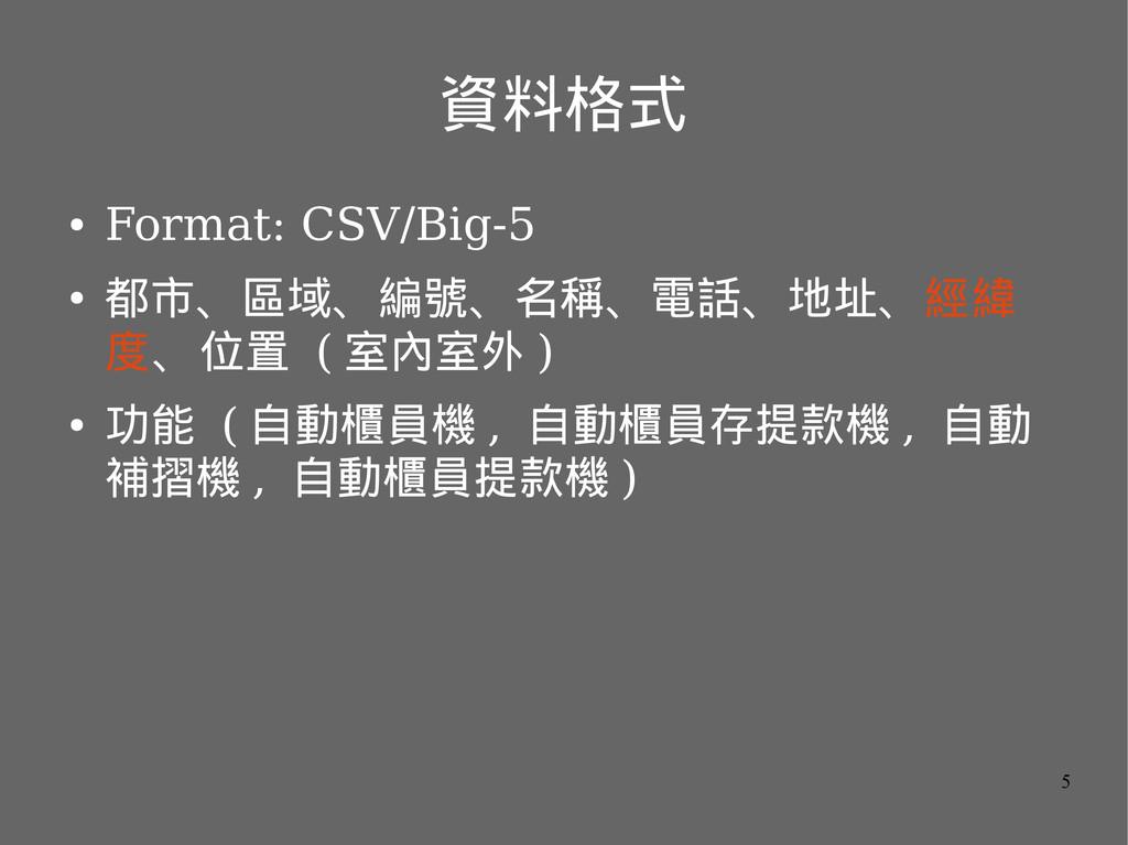 5 資料格式 ● Format: CSV/Big-5 ● 都市、區域、編號、名稱、電話、地址、...