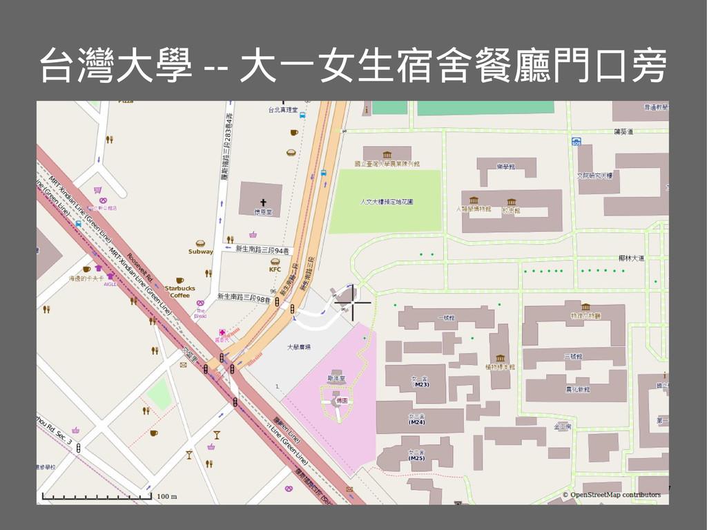 7 台灣大學 -- 大一女生宿舍餐廳門口旁