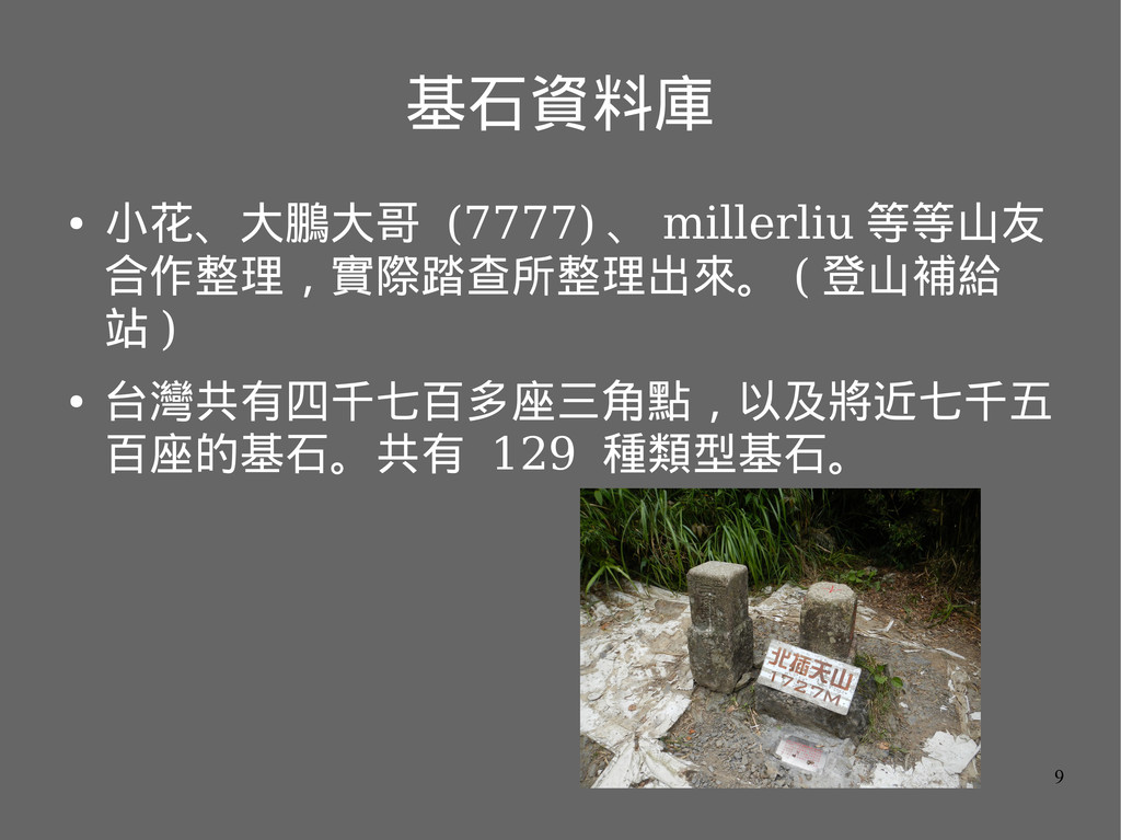 9 基石資料庫 ● 小花、大鵬大哥 (7777) 、 millerliu 等等山友 合作整理,...