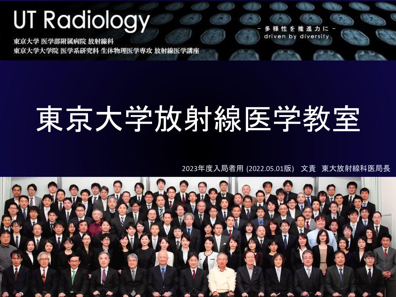 東京大学放射線医学教室 2022年度入局者用 (2021.3.31版) 文責 東大放射線科医局長