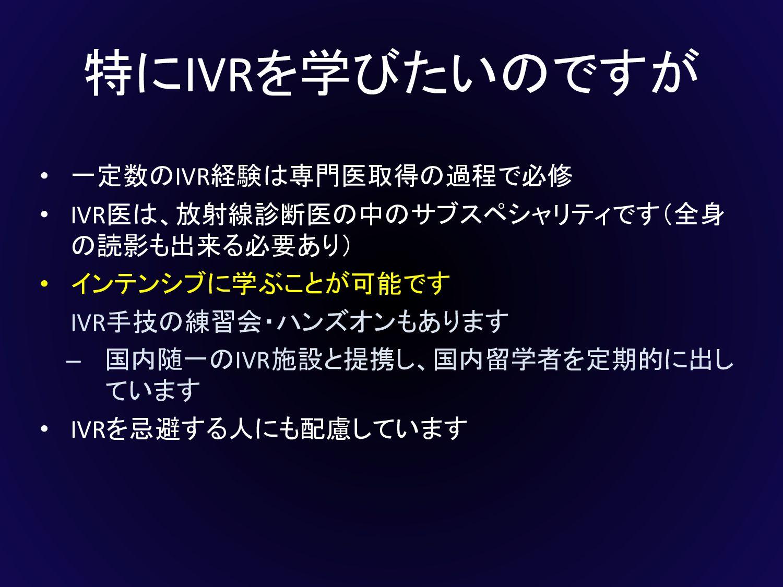 東大放射線科医局における 専門研修の流れ