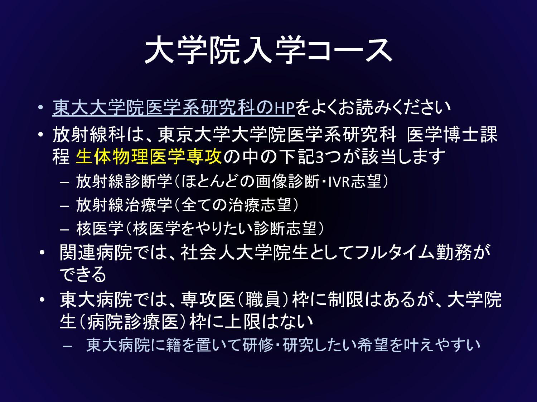 東大内専門研修ローテーション例 (2020年) 月 月 4 診断(CT・MRI・IVR) 10...