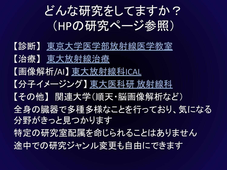 東大診断での一週間・一日(実例) 金曜(詳細) 9:00-12:00 MRI読影 12:15-...