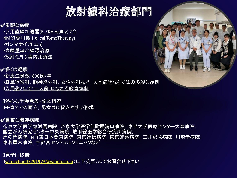 東大放射線科内の専門領域 放射線診断部門 放射線治療部門 IVR 核 (RI) 診断 (CT・...
