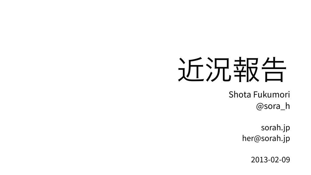 ۙگใࠂ Shota Fukumori @sora_h sorah.jp her@sorah....