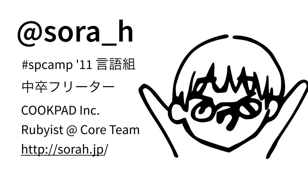 @sora_h #spcamp '11 ݴޠ தଔϑϦʔλʔ COOKPAD Inc. Ru...